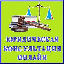 Бесплатная консультация юристов по банковским вопросам