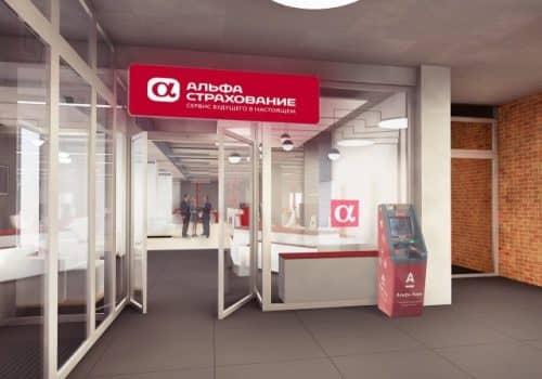 Альфа-Банк: как отказаться от программы страхования