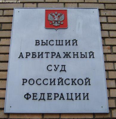 ВАС РФ запретил незаконное начисление процентов на проценты