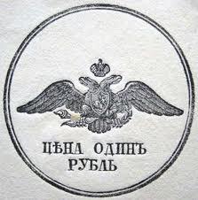 Гербовый сбор