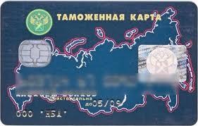 Таможенная пластиковая карта