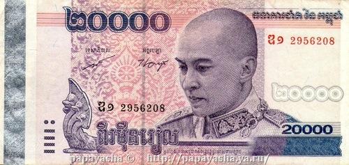 Риэли — валюта противоречивого Королевства Камбоджа