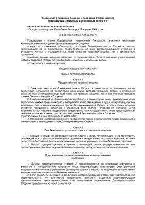 Минская конвенция — упрощение легализации документов