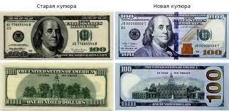 Отличия новых 100 долларовых банкнот, или обещанного три  года ждут