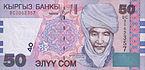 Киргизский сом — наследник Золотой Орды