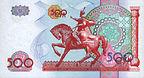 Древнейшие валюты мира – узбекский сум