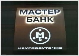 Лишение Мастер-банка лицензии признано страховым случаем