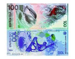 Памятные банкноты зимней Сочинской Олимпиады