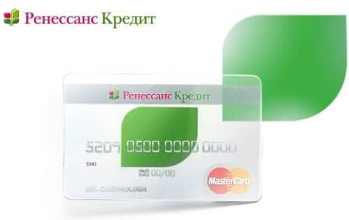 Прозрачная карта Ренессанс кредит или лучше кредит наличными?