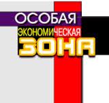 Свободная экономическая зона Калининградской области