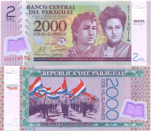 Валюта с индейским именем — парагвайские гуарани