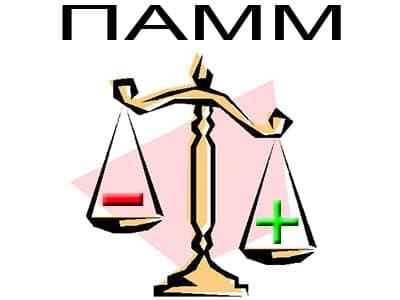 Делаем инвестиции в ПАММ-счет