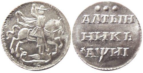 АЛТЫН — единая валюта России, Казахстана и Белоруссии