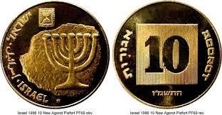 Монеты Израиля — агора