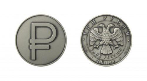 Памятные серебряные монеты с новым символом рубля