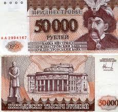 Валюта непризнанной страны — приднестровский рубль