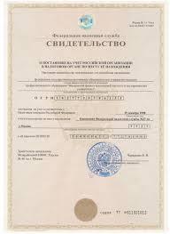 ЕГРЮЛ —  Единый государственный реестр юридических лиц
