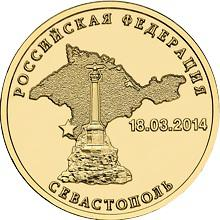 «Крымские» червонцы  — отчеканены монеты, посвящённые присоединению полуострова к России