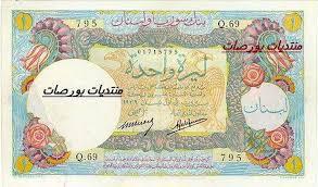 Ливанские лиры