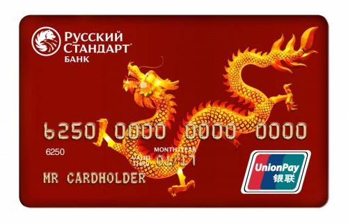 China UnionPay — платёжная система завтрашнего дня