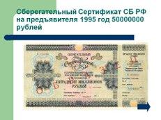 Реквизиты сберегательных и депозитных сертификатов