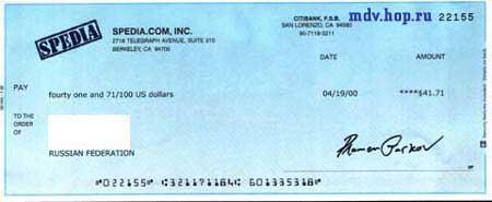 Реквизиты чеков банка